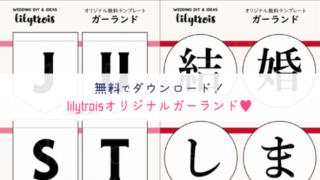 無料でダウンロード!lilytroisオリジナルガーランド♥