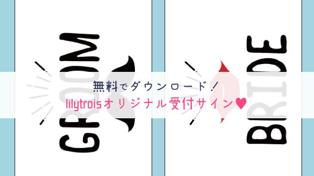 無料でダウンロードできる!lilytroisオリジナル受付サイン♥