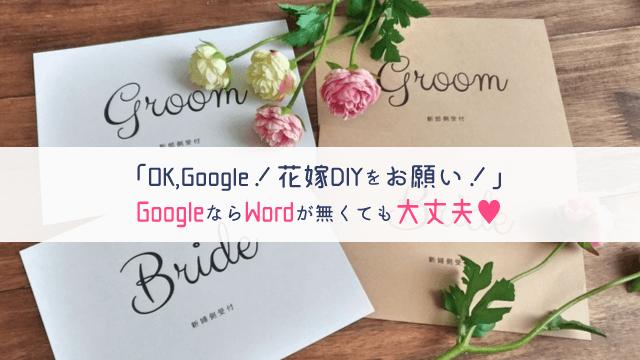 「OK,Google!花嫁DIYをお願い!」GoogleならWordが無くても大丈夫♥