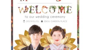 結婚式費用は350万?!プラス他にも110万円?!
