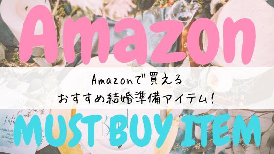 Amazonで買える!花嫁準備アイテムまとめ♡
