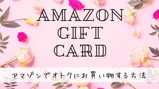 節約花嫁さんに朗報♡Amazonで買物するならAmazonギフト券がオトクって知ってた?