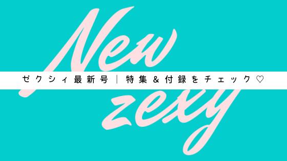 ゼクシィ最新号|特集&付録をチェック♡