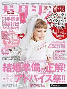 ゼクシィ最新号|特集&付録をチェック♡【2019年9月発売号】