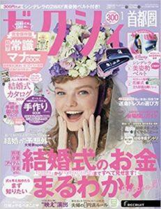 ゼクシィ最新号|特集&付録をチェック♡【2020年1月発売号】