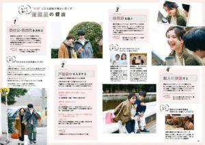 ゼクシィ最新号|特集&付録をチェック♡【2020年2月発売号】